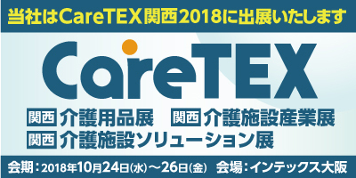 CareTEX関西2018